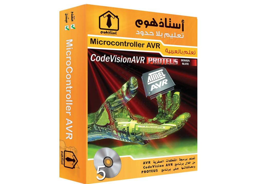 أستاذ هوم تعليم بلا حدود / CDs 5 Lessons AVR For Microcontroller