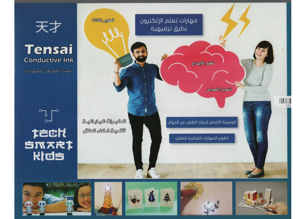 Tensai Smart Kids Conductive Ink