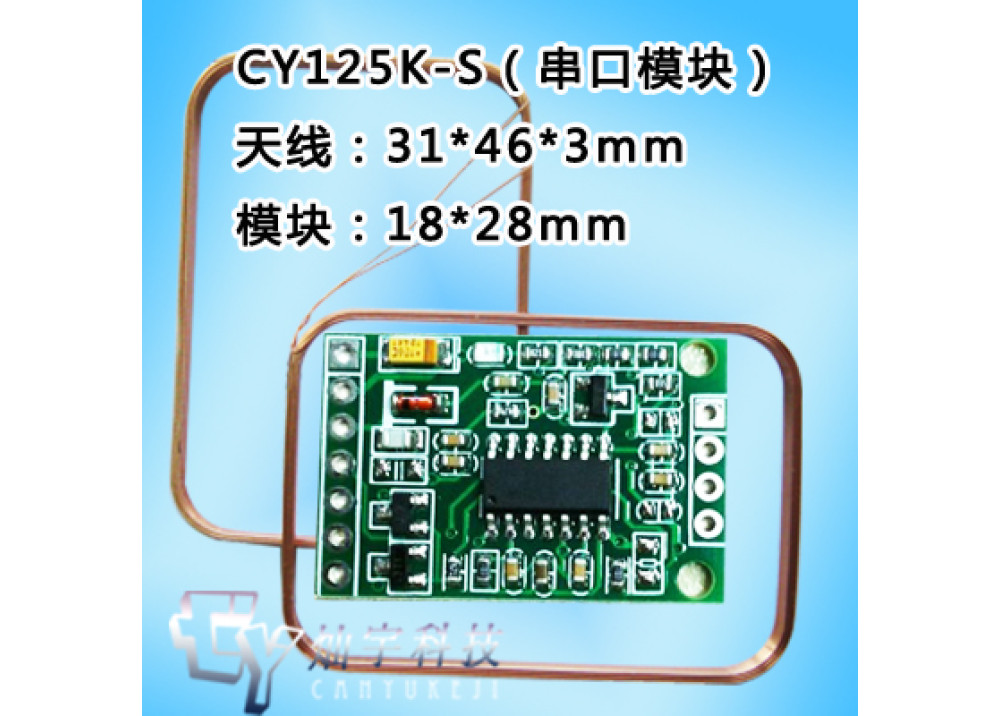 CY125K-S Serial RFID 125K Module