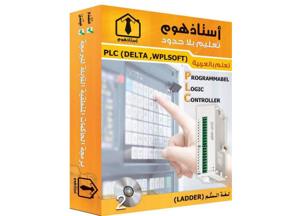 أستاذ هوم تعليم بلا حدود  PLC(DELTA,WPLSOFT)